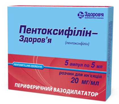 Пентоксифілін Здоров'я розчин для ін'єкцій 20 мг/мл 1 мл 5 ампул