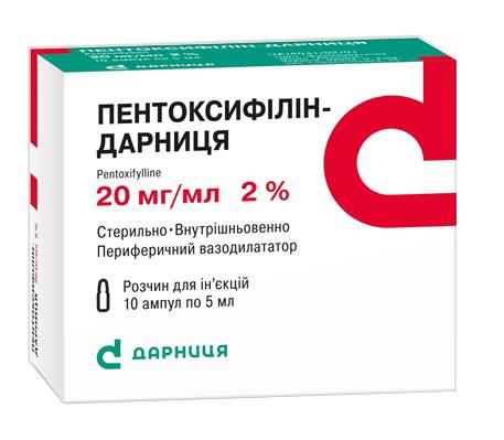 Пентоксифілін Дарниця розчин для ін'єкцій 2 % 5 мл 10 ампул