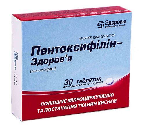 Пентоксифілін Здоров'я таблетки 100 мг 30 шт