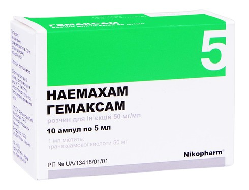 Гемаксам розчин для ін'єкцій 50 мг/мл 5 мл 10 ампул
