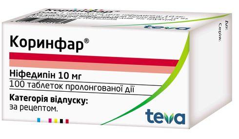 Корінфар таблетки 10 мг 100 шт