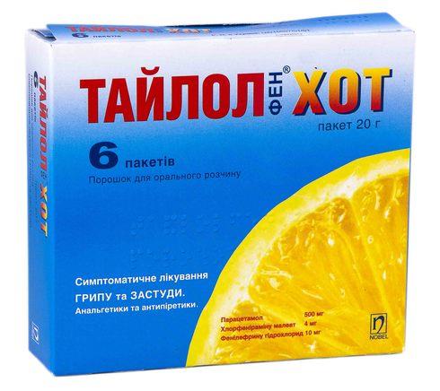 Тайлолфен Хот порошок для орального розчину 20 г 6 пакетів