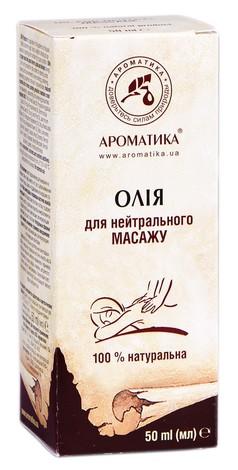 Ароматика Олія нейтральна для масажу 50 мл 1 флакон