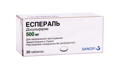 Еспераль таблетки 500 мг 20 шт