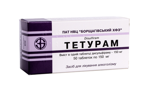 Тетурам таблетки 150 мг 50 шт