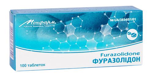 Фуразолідон таблетки 50 мг 100 шт