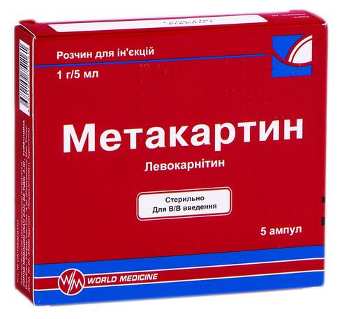 Метакартин розчин для ін'єкцій 1 г/5 мл  5 мл 5 ампул