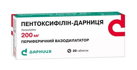 Пентоксифілін Дарниця таблетки 200 мг 20 шт