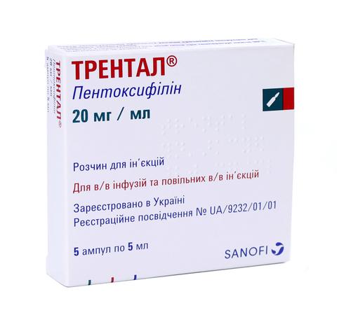 Трентал розчин для ін'єкцій 20 мг/мл 5 мл 5 ампул