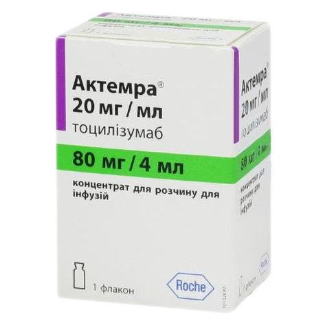 Актемра концентрат для інфузій 80 мг/4 мл 10 мл 1 флакон