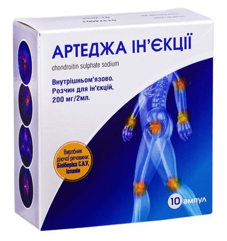 Артеджа ін'єкції розчин для ін'єкцій 200 мг/2 мл  2 мл 10 ампул