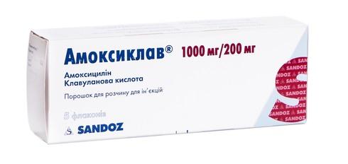 Амоксиклав порошок для ін'єкцій 1000 мг/200 мг  5 флаконів