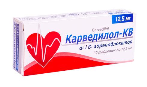 Карведилол-КВ таблетки 12,5 мг 30 шт