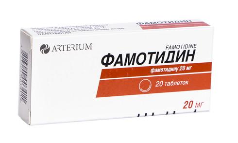 Фамотидин таблетки 20 мг 20 шт