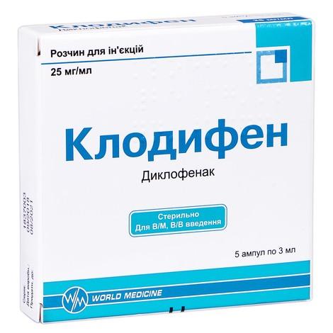 Клодифен розчин для ін'єкцій 25 мг/мл 3 мл 5 ампул