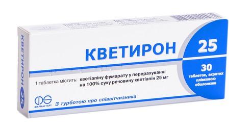 Кветирон таблетки 25 мг 30 шт