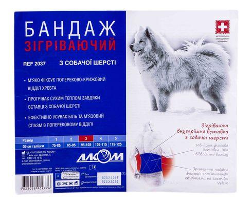 Алком 2037 Бандаж зігріваючий з собачої шерсті для поперекового відділу хребта розмір 3 1 шт