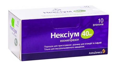 Нексіум порошок для ін'єкцій та інфузій 40 мг 10 флаконів