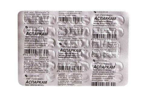 Аспаркам таблетки 50 шт