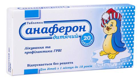 Анаферон дитячий таблетки 20 шт