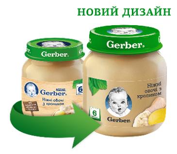 Gerber Пюре Ніжні овочі з кроликом з 6 місяців 130 г 1 банка