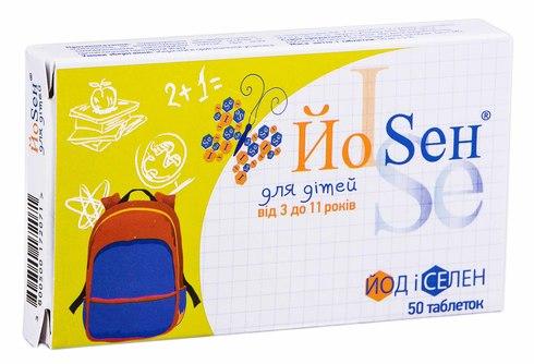 ЙоСен для дітей таблетки 50 шт