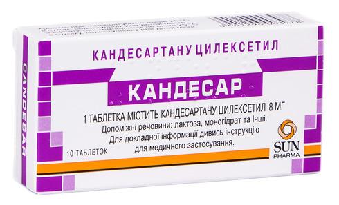 Кандесар таблетки 8 мг 10 шт