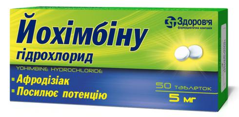 Йохімбіну гідрохлорид таблетки 5 мг 50 шт