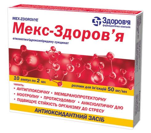 Мекс Здоров'я розчин для ін'єкцій 50 мг/мл 2 мл 10 ампул