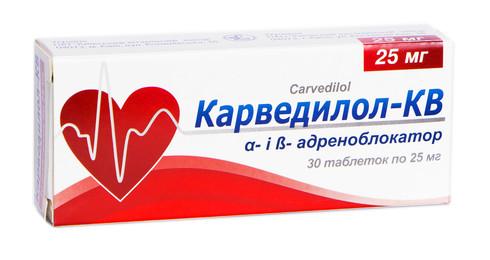 Карведилол-КВ таблетки 25 мг 30 шт