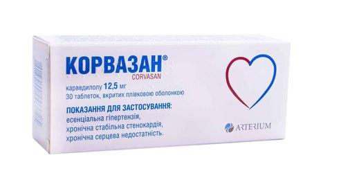 Корвазан таблетки 12,5 мг 30 шт