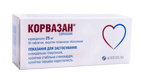 Корвазан таблетки 25 мг 30 шт