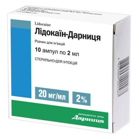 Лідокаїн Дарниця розчин для ін'єкцій 2 % 2 мл 10 ампул