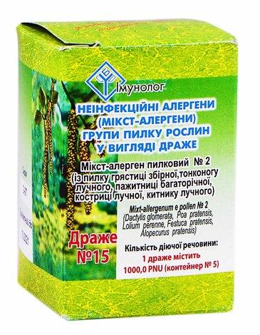 Мікст-алерген пилковий №2 драже 15 шт