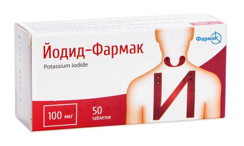 Йодид Фармак таблетки 100 мкг 50 шт