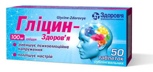 Гліцин Здоров'я таблетки сублінгвальні 100 мг 50 шт