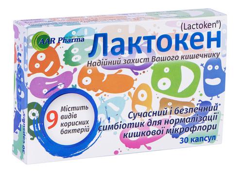 Лактокен капсули 30 шт