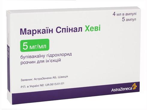 Маркаїн Спінал Хеві розчин для ін'єкцій 5 мг/мл 4 мл 5 ампул