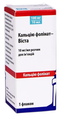 Кальцію фолінат Віста розчин для ін'єкцій 100 мг 10 мл 1 флакон