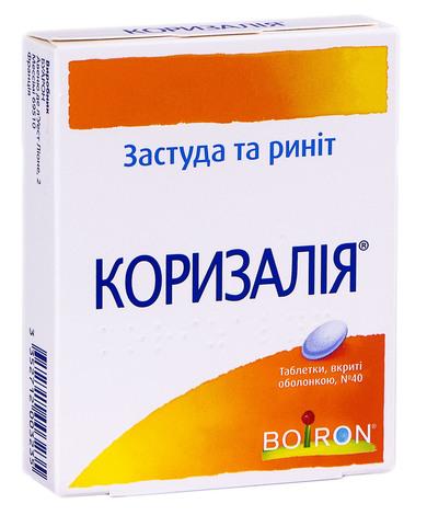 Коризалія таблетки 40 шт