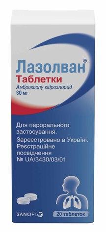 Лазолван таблетки 30 мг 20 шт