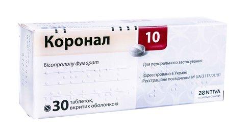 Коронал таблетки 10 мг 30 шт