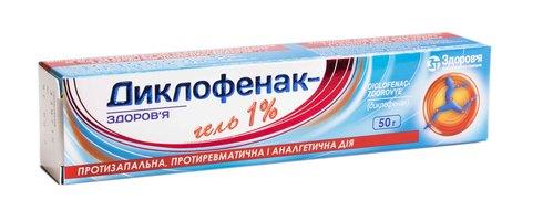 Диклофенак Здоров'я гель 1 % 50 г 1 туба