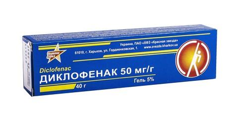 Диклофенак гель 5 % 40 г 1 туба