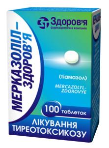 Мерказоліл Здоров'я таблетки 5 мг 100 шт