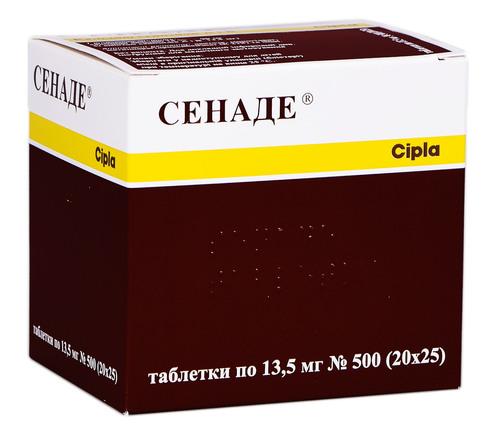 Сенаде таблетки 13,5 мг 500 шт