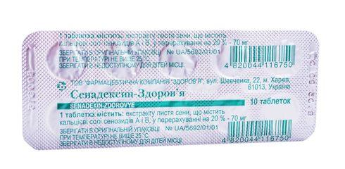 Сенадексин Здоров'я таблетки 70 мг 10 шт