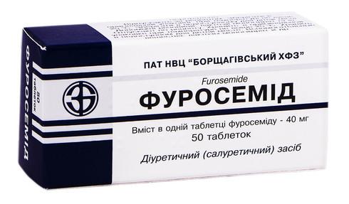 Фуросемід таблетки 40 мг 50 шт