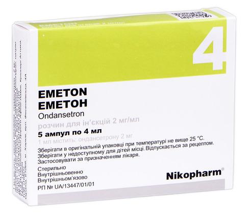 Еметон розчин для ін'єкцій 2 мг/мл 4 мл 5 ампул