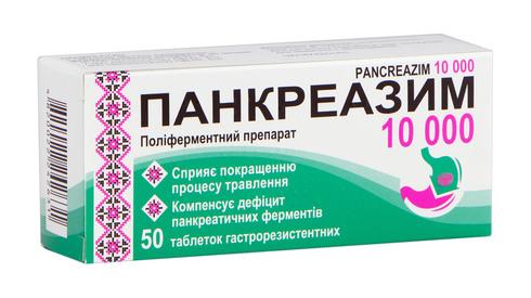Панкреазим таблетки 1000000 МО 50 шт